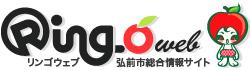 弘前総合情報サイト Ring-O Web(リンゴウェブ)