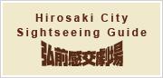 弘前感交劇場ポータルサイト